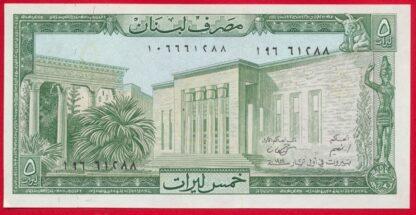 liban-5-cinq-livres-1277-vs