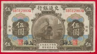 chine-5-five-yuan-shangai-1914-2903