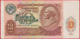 russie-10-roubles-1991-0118