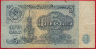 russie-5-roubles-1961-3089