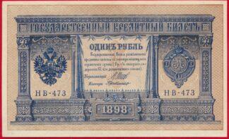 russie-rouble-1898-shipov-473