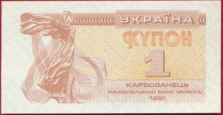 ukraine-1991-karbovanets