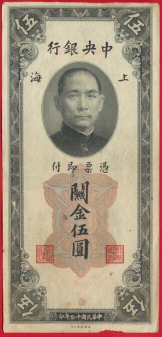 chine-5-five-customs-gold-units-2317