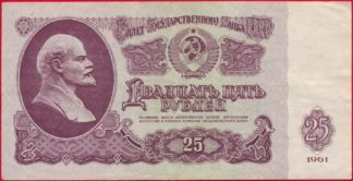 russie-25-roubles-1961-8875