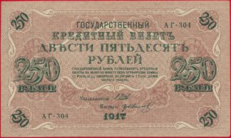 russie-250roubles-1917-304