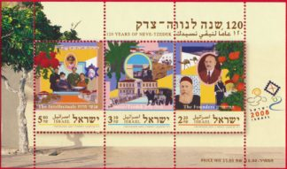 israel-120-years-of-neve-tzedek-2008