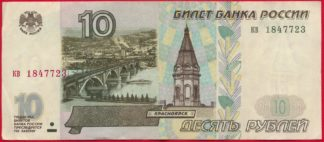 russie-10-roubles-1997-7723-vs