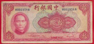 chine-10-yuan-1940-1958
