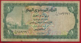 yemen-one-rial