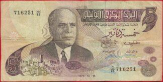 tunisie-5-dinars-1973-6251