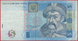 ukraine-5-karbovanets-2004-9073