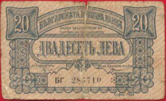 bulgarie-20-leva-1943-5710