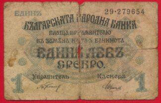 bulgarie-lev-srebro-1916-9654-vs