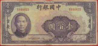 chine-100-yuan-1940-4922