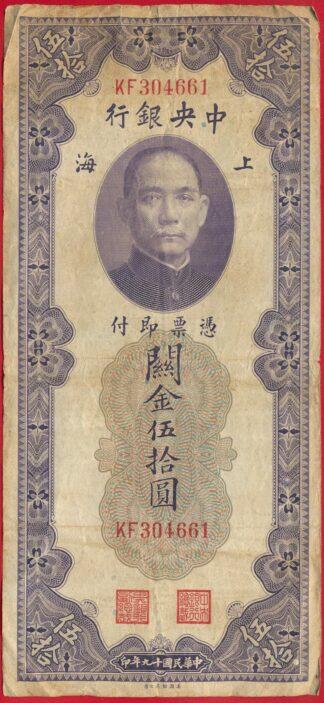 chine-50-gold-customs-units-1930-4661