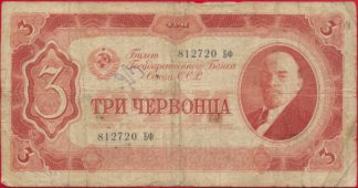 russie-3-chervontsa-1937-2720