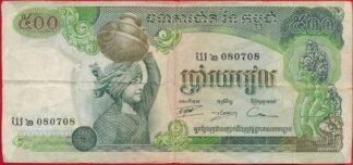 cambodge-500-riels-0708