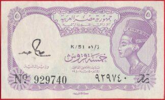 egypte-5-piastrs-9740