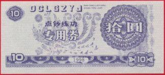 chine-10-yuan-1998