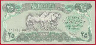 irak-25-dinars-1995-vs