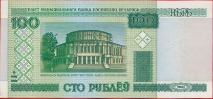bielorussie-100-roubles-2000-7888